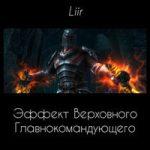 Liir — Эффект Верховного Главнокомандующего (аудиокнига)