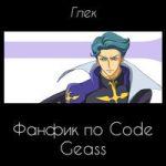 Глек — Фанфик по Code Geass (аудиокнига)