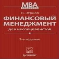 Финансовый менеджмент для неспециалистов (аудиокнига)