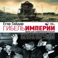 Гибель империи. Уроки для современной России (аудиокнига)