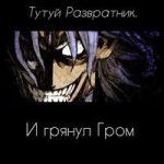 Тутуй Развратник — И грянул Гром (аудиокнига)