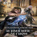 Владимир Мясоедов — И имя мне – легион (аудиокнига)