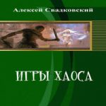Алексей Свадковский — Игра Хаоса (аудиокнига)