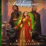Межличностные елена литвиенко кукла советника читать бесплано онлайн педагогика представляет собой
