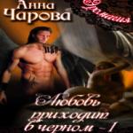 Чарова Анна — Любовь приходит в черном(аудиокнига)