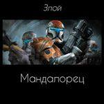 Злой — Мандалор (аудиокнига)