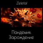 Zelefal — Пандемия. Зарождение (аудиокнига)