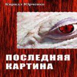 Кирилл Юрченко — Последняя картина (аудиокнига)