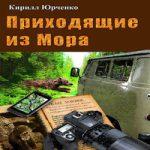 Кирилл Юрченко — Приходящие из Мора (аудиокнига)