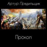 Артур Прядильщик — Прокол (аудиокнига)