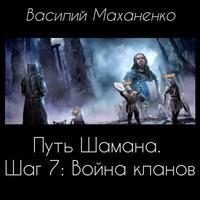 Василий маханенко начало скачать аудиокнигу