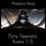 Морроу Винд — Путь Темного. Книги 1 — 5 (аудиокнига)