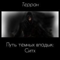 Путь темных владык Ситх (аудиокнига)