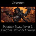 Ssherssen — Рассвет Тьмы. Книга третья. Схватка Четырех Клинков (аудиокнига)
