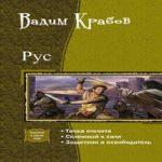 Вадим Крабов — Рус. Книги 1-2 (аудиокнига)