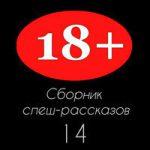 Сборник слеш-рассказов 14 (аудиокнига)