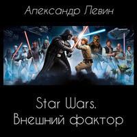 Аудиокнига Звездные Войны Скачать Торрент - фото 5