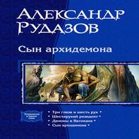 Сын Архидемона (Тетралогия) (аудиокнига)