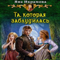 Яна Икрамова - Та, которая заблудилась(аудиокнига)