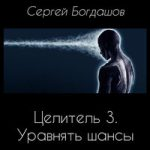 Богдашов Сергей — Целитель 3. Уравнять шансы (аудиокнига)