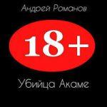 Романов Андрей — Убийца Акаме (аудиокнига)