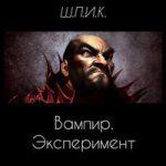 Ш.П.И.К. — Вампир. Эксперимент (аудиокнига)