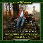 Антон Демченко — Воздушный стрелок 3 (аудиокнига)
