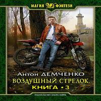 Антон Демченко - Воздушный стрелок 3 (аудиокнига)