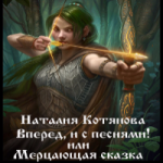 Наталия Котянова — Вперёд, и с песнями! или Мерцающая сказка(аудиокнига)