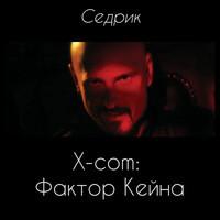 X-com. Фактор Кейна (аудиокнига)
