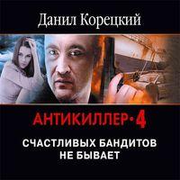 Аудиокнига Антикиллер – 4. Счастливых бандитов не бывает Данил Корецкий