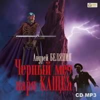 Аудиокнига Черный меч царя Кощея Андрей Белянин