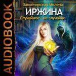 Милена Завойчинская — Случайное — не случайно (аудиокнига)