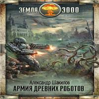 Армия древних роботов (аудиокнига)