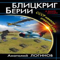 Блицкриг Берии. СССР наносит ответный удар (аудиокнига)