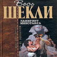 Лабиринт Минотавра (сборник) (аудиокнига)