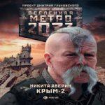 Никита Аверин — Метро 2033. Крым-2. Остров Головорезов (аудиокнига)