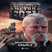 Метро 2033. Крым-2. Остров Головорезов (аудиокнига)