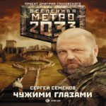 Сергей Семенов — Метро 2033. Чужими глазами (аудиокнига)