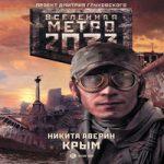 Никита Аверин — Метро 2033 Крым (аудиокнига)