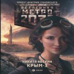 Никита Аверин — Метро 2033 Крым-3. Пепел империй (аудиокнига)