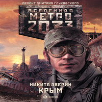 Метро 2033 Крым (аудиокнига)