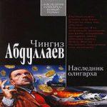 Чингиз Абдуллаев — Наследник олигарха (аудиокнига)