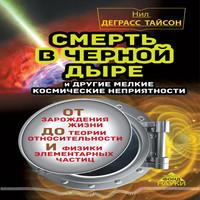 Смерть в черной дыре и другие мелкие космические неприятности (аудиокнига)