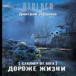 Дмитрий Луценко — Сталкер от бога. Дороже жизни (аудиокнига)