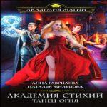 Анна Гаврилова, Наталья Жильцова — Танец Огня (аудиокнига)