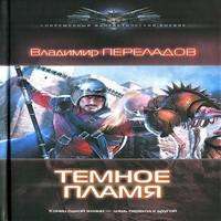 Владимир Переладов - Темное пламя (аудиокнига)