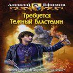 Алексей Ефимов — Требуется Темный Властелин (аудиокнига)