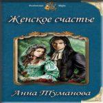 Анна Туманова — Женское счастье (аудиокнига)