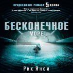 Рик Янси — Бесконечное море (аудиокнига)